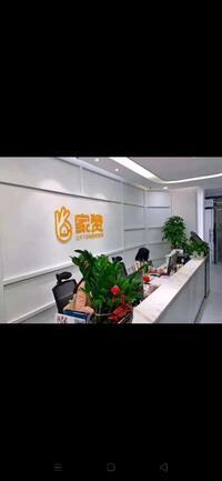 家赞(深圳)家赞公司