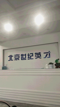 北京世纪英才人力资源顾问有限公司