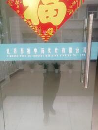 江蘇彭祖中藥飲片有限公司