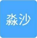 唐山淼沙网络科技有限公司