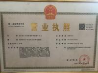 北京永生禾责任有限公司