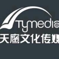 天鹰文化传媒有限公司