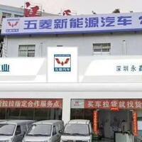 深圳前海永鑫隆汽车销售有限公司