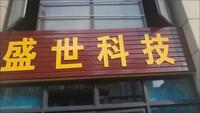 四川盛世壮心科技开发有限公司