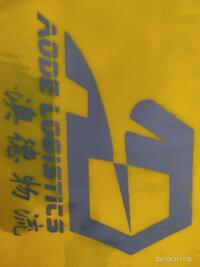 北京澳德物流有限责任公司