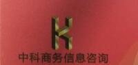 中科(天津)商务信息咨询服务有限公司