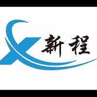 宁波新程供应链管理有限公司