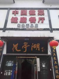 北京花亭湖餐饮有限责任公司