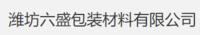 潍坊六盛包装材料有限公司