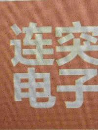 苏州连突电子有限公司