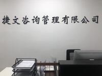 捷宇咨询有限公司