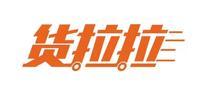 深圳依时货拉拉科有限公司