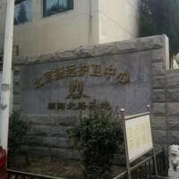 北京振远护卫中心