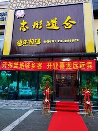 北京市志彤道合餐饮服务有限责任公司