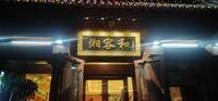 北京湘人和缘酒家