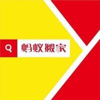 北京蚂蚁搬家有限公司