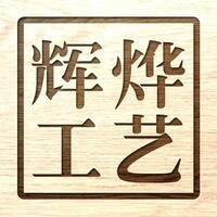 金华市辉烨工艺品有限公司
