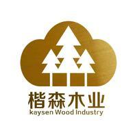 宁波市楷森木业有限公司