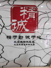 深圳市正诚汽车科技有限公司