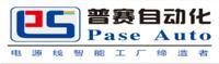 浙江海宁普赛自动化科技有限公司