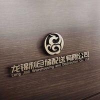 广州龙锦利仓储配送有限公司