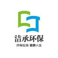 杭州洁承环保科技有限公司