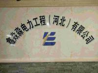 鑫焱淼电力工程(河北)有限公司