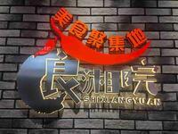 宁波鄞州食湘院餐饮管理有限公司