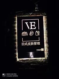 天津西青区佰研美容院