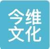杭州今维文化创意有限公司
