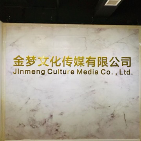 四川金梦互娱文化传媒有限公司