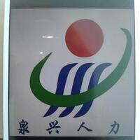 天津泉兴劳动服务有限公司