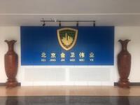 北京金卫伟业保安服务有限公司