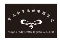 寧波今牛物流有限公司