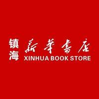 宁波市镇海区新华书店有限公司