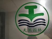 寧波市鎮海天然園林建設集團有限公司