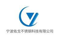 宁波佑戈不锈钢科技有限公司