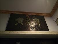 黄龙府博物馆