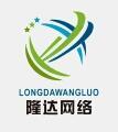 四川隆达网络科技有限公司