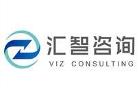 深圳市匯智管理咨詢技術有限公司