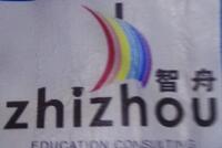 天津智舟教育咨詢有限公司