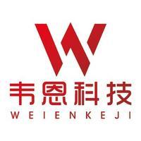 威海韦恩信息科技有限公司