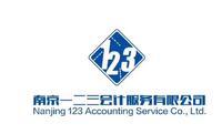 南京一二三会计服务有限公司