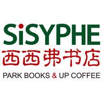 北京西西弗文化传播有限公司