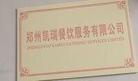 郑州凯瑞餐饮有限公司