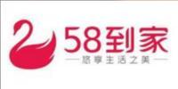 北京五八到家信息技術有限公司(1139)