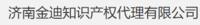 济南金迪知识产权代理有限公司
