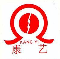 广州康艺电子有限公司