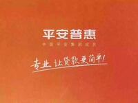 平安普惠信息服务青岛长江路分公司