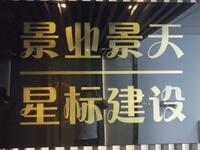 四川景业景天建设有限公司